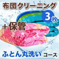 布団 クリーニング 保管 可【3枚】布団 クリ-...の商品画像