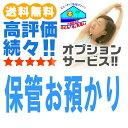 【送料無料】布団クリーニング 保管サービス (保管 収納 オプション布団 クリーニング