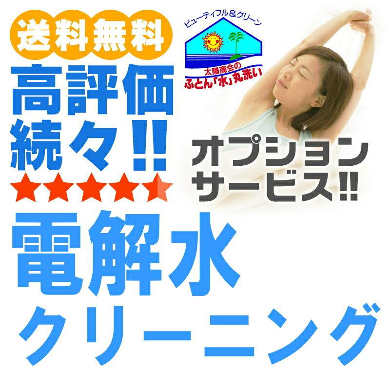 【お布団 クリーニング屋さん】遂に登場!1枚につき+2000円からの電解水クリーニング オプション