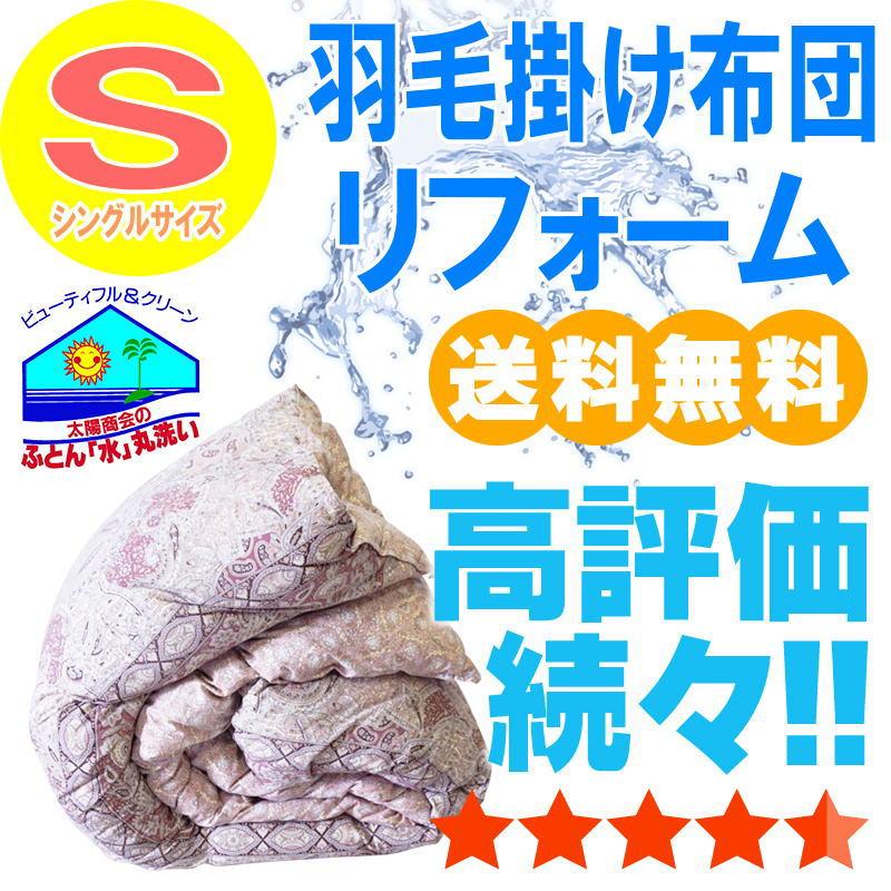 【送料無料】羽毛布団 打ち直し リフォーム シン...の商品画像