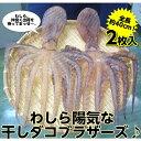 美味!本格蛸めしの素。ビックリ☆干しダコブラザーズ 全長約40cm 2枚入 干し蛸 乾燥タコ タコの干物 ほしだこ タコ飯の元 干したタコ たこめし 蛸の干物