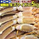 ☆【送料無料】カニ 5kg 本当に美味しい ズワイガニ 5k...