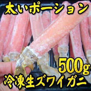 *かに ポーション かにしゃぶ用 500g冷凍生ずわい蟹の棒肉です。特大足のみ約15本入ってこの価格!生ずわい蟹ポーション ズワイガニ 蟹鍋用