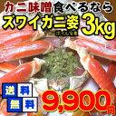 ☆【送料無料】価格とことん頑張ります!ボイルずわい蟹姿 3k...