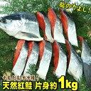 ロシア産沖獲り 天然塩紅鮭 片身約1kg(切身・中辛塩)紅鮭を半身カットしてお届けします。