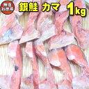 *★お徳用★銀鮭のカマ たっぷり1kg(無塩) 鮭カマ粕汁用におすすめ!