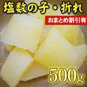 【訳あり】お徳用 塩数の子 折れ 500g