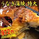 ★特大!鰻の蒲焼 約280g 1尾 タレは日本製。肉厚・脂のりもよくうまうま♪うなぎのかば焼き ウナ