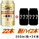 一番搾り350ml缶22本+酎ハイ2本入りケースキリン ビール 酎ハイ試飲缶2本付き ご注文は2ケースまで同梱可能です