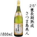 25°甕長期熟成さつま島美人1.8L瓶【鹿児島県】【長島研醸...