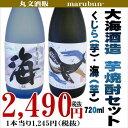 焼酎 海・くじら720ml2本セット【大海酒造 芋焼酎】