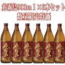 【芋焼酎】【6本セット】25°赤霧島900ml×6本セットケース売り【霧島酒造】2ケースで一口で送れます
