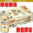 キリン一番搾り九州限定【福岡づくり】350缶ケース【ご注文は3ケースまで同梱可能です】