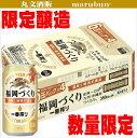 キリン一番搾り九州限定【福岡づくり】350缶ケース2016年11月発売【ご注文は3ケースまで同梱可能です】