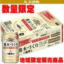 キリン一番搾り限定【熊本づくり】350缶ケース2016年10月発売【ご注文は3ケースまで同梱可能です】