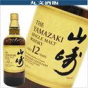 サントリー山崎12年700ml【シングルモルトウイスキー】【アルコール分43%】
