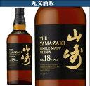 サントリー山崎18年700ml【シングルモルトウイスキー】【...