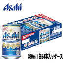 アサヒスタイルフリーパーフェクト350ml缶24本入りケ