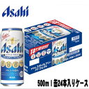 アサヒスタイルフリーパーフェクト500ml缶24本入りケ