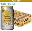 サントリー角ハイボール350ml缶24本入りケース【ハイボール】【ご注文は2ケースまで同梱可能です】