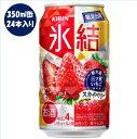 キリン氷結栃木産スカイベリー350ml缶24本入りケースキリ...