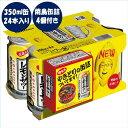 焼鳥缶詰4個付き!サントリーこだわり酒場のレモンサワー350ml缶24本入りケースレモンサワー チューハイ 数量限定ご注文は2ケースまで同梱可能です