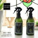【消臭/除菌/防虫スプレー】安心・安全、植物に虫が付きにくくなる♪100%天然成分ヒノキスプレーボトル300ml(植物・部屋用)YKLG5010
