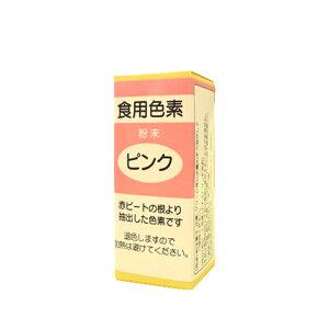 【色粉】天然食用色素ピンク 2g