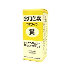 【色粉】天然食用色素黄 2g