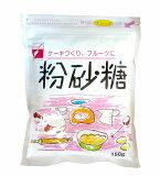 かたまらない砂糖(粉砂糖/粉糖) 150g【RCP】