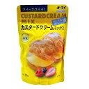【ネコポス便可能商品】カスタードクリームミックス(カスタードクリームパウダー/カスタードパウダー) 85g