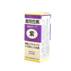 【色粉】天然食用色素紫 2g
