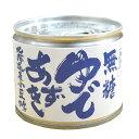 【無糖】ゆで小豆(あずき) 180g