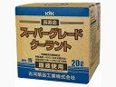 KYK 古河薬品工業 スーパーグレードクーラント LLC 長寿命 青 20L 56-262