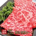 ★送料無料【阿波黒牛】最高級 霜降り 焼肉用牛ロース2kg【250g×8】8〜12人用【牛肉/