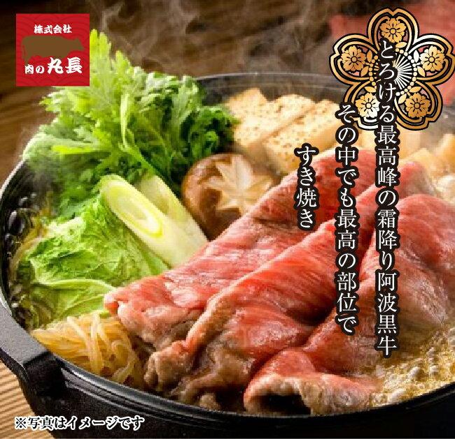 【送料無料】ギフト用♪ 阿波黒牛すき焼きセット...の紹介画像2