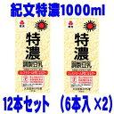 キッコーマン 特濃調整豆乳 1000ml 12本セット (6本入×2)