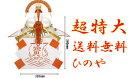 【送料無料】サトウの鏡餅 福餅100個入 (超特大)3,3kg 年越し特集2017