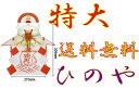 【送料無料】最安挑戦 サトウの鏡餅 福餅60個入 (特大)1,98kg 年越し特集2018