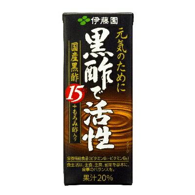 【送料無料】伊藤園 黒酢で活性 200ml紙パック 48本入(2ケース)