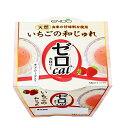 遠藤製餡 ゼロカロリー いちご和じゅれ 48個入(2ケース)