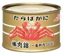ストー たらばがに缶詰 棒肉詰 固形量160g×3缶...