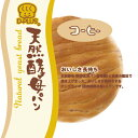 D-plusデイプラス 天然酵母パン【コーヒー】...