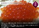 丸栄田村オリジナル 白醤油いくら中びん 200g