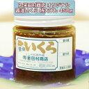 丸栄田村商店 オリジナル 醤油いくら特大びん 450g
