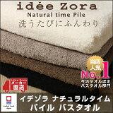 ���������� �Х������� ���� ��idee Zora ���ǥ���ۥʥ����륿���� �ѥ��� �Х������뺣���� �ں���������ǧ�꾦�ʡۡ�bath towel��(�Ф�������) ���ǥ����� �֥�����Ź�ϥݥ����10�ܡ�10/24 9:59�ޤ�