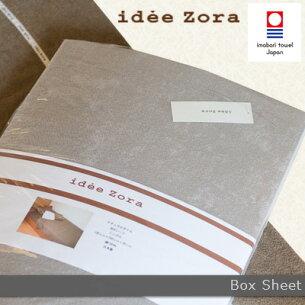 イデゾラ ナチュラル ボックス シングル