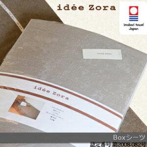 イデゾラ ナチュラル ボックス