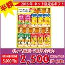 ドウシシャキャノーラ油&コーン油ギフトSO-50G【250_ネット冬】