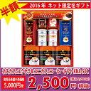 ドウシシャネスカフェエクセラ&ユニカフェコーヒーギフトKNA-50C【250_ネット冬】